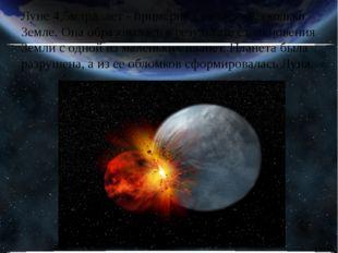 Луне 4,5млрд. лет - примерно столько же, сколько Земле. Она образовалась в ре