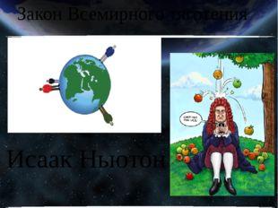 Закон Всемирного тяготения Исаак Ньютон