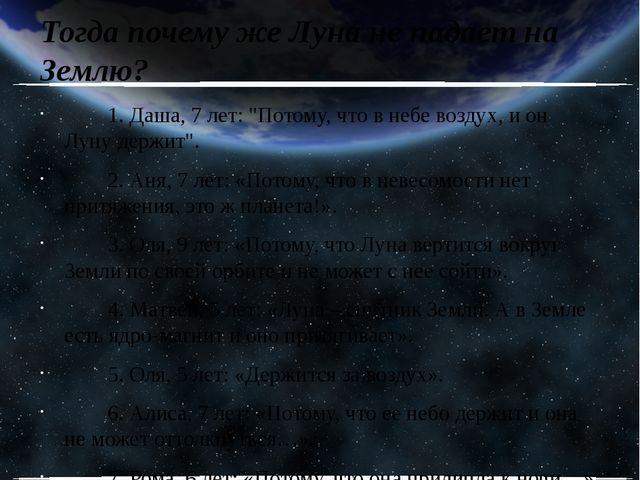 """Тогда почему же Луна не падает на Землю? 1. Даша, 7 лет: """"Потому, что в небе..."""
