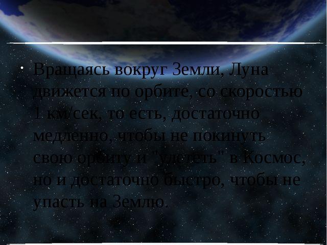 Вращаясь вокруг Земли, Луна движется по орбите, со скоростью 1 км/сек, то ес...