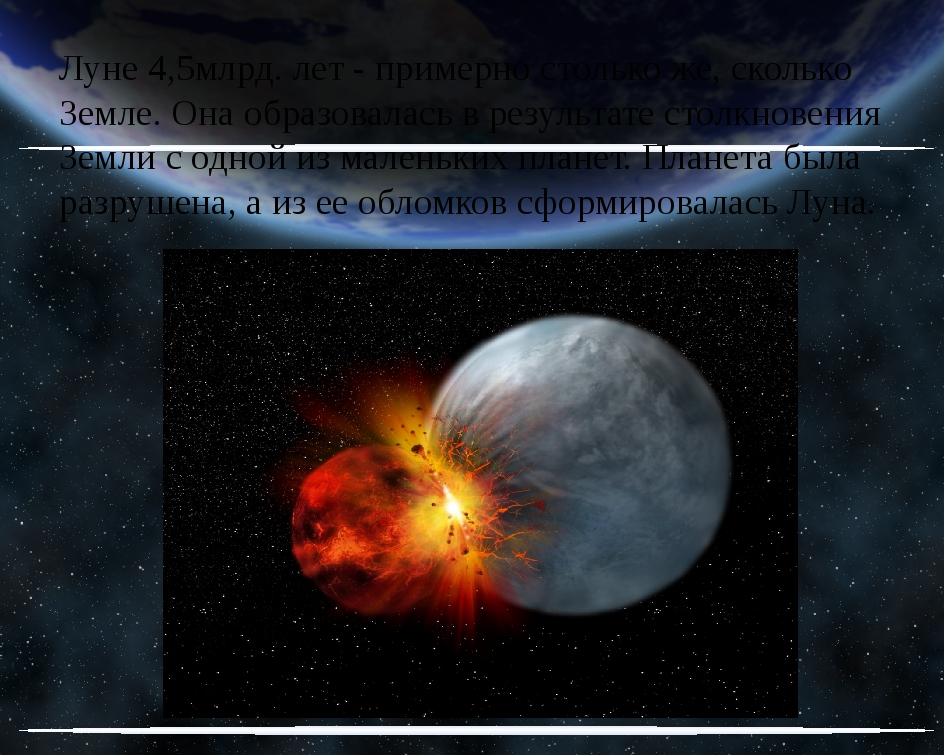 Луне 4,5млрд. лет - примерно столько же, сколько Земле. Она образовалась в ре...