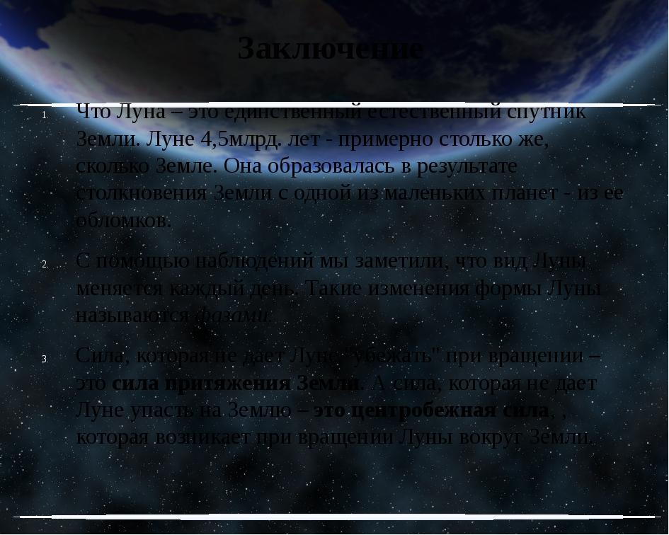 Заключение Что Луна – это единственный естественный спутник Земли. Луне 4,5мл...