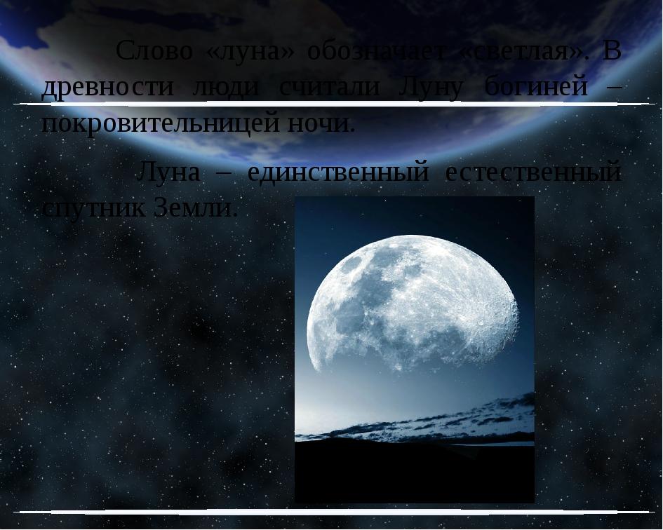 Слово «луна» обозначает «светлая». В древности люди считали Луну богиней – п...