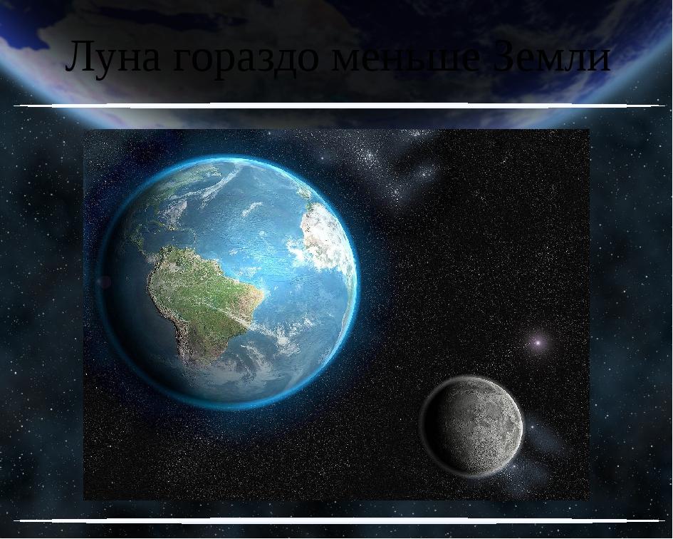 Луна гораздо меньше Земли