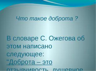 """Что такое доброта ? В словаре С. Ожегова об этом написано следующее: """"Доброт"""
