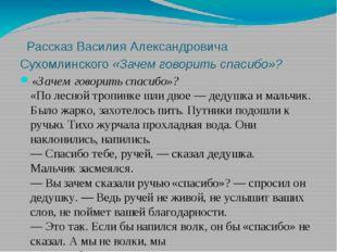 Рассказ Василия Александровича Сухомлинского«Зачем говорить спасибо»? «Заче