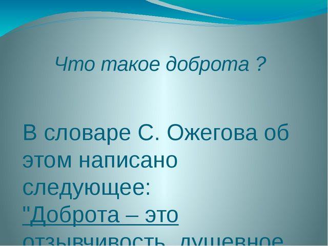 """Что такое доброта ? В словаре С. Ожегова об этом написано следующее: """"Доброт..."""