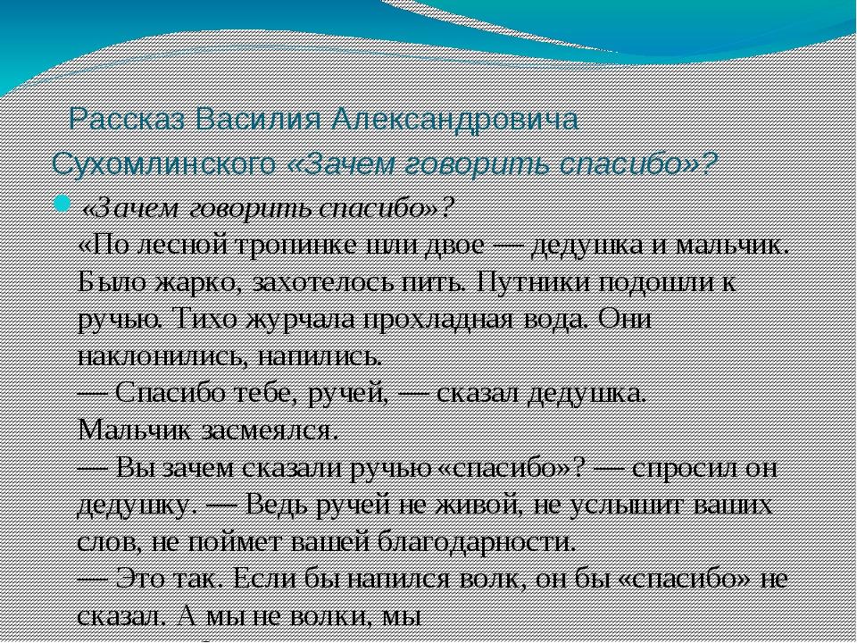 Рассказ Василия Александровича Сухомлинского«Зачем говорить спасибо»? «Заче...