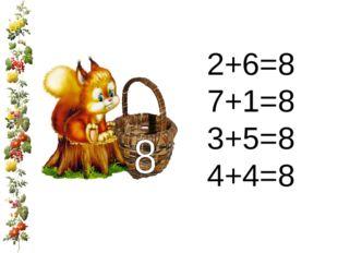 2+6=8 7+1=8 3+5=8 4+4=8