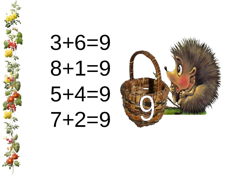 3+6=9 8+1=9 5+4=9 7+2=9