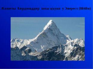 Æппæты бæрдзонддæр хохы цъупп у Эверест (8848м)