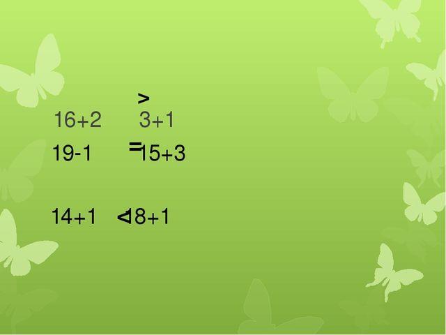 16+2 3+1 19-1 15+3 14+1 18+1 < < =
