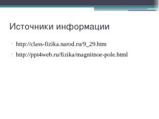Источники информации http://class-fizika.narod.ru/9_29.htm http://ppt4web.ru/