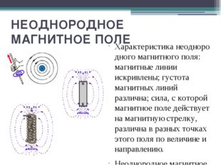 НЕОДНОРОДНОЕ МАГНИТНОЕ ПОЛЕ Характеристиканеоднородного магнитного поля: маг
