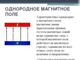 ОДНОРОДНОЕ МАГНИТНОЕ ПОЛЕ Характеристикаоднородного магнитного поля: магнитн