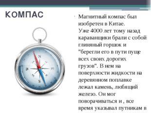 КОМПАС Магнитный компас был изобретенв Китае. Уже4000 леттому назад карав