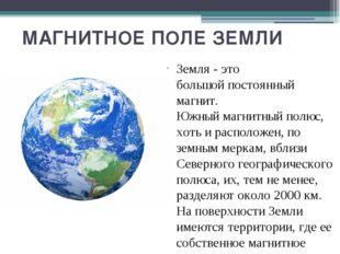 МАГНИТНОЕ ПОЛЕ ЗЕМЛИ Земля - это большойпостоянный магнит. Южный магнитный п