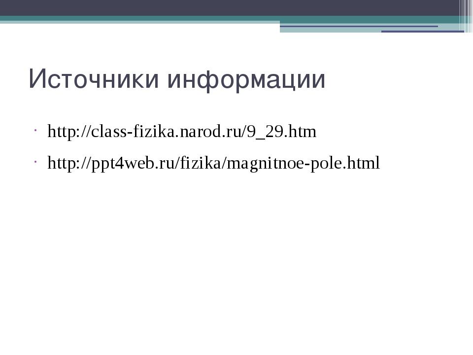 Источники информации http://class-fizika.narod.ru/9_29.htm http://ppt4web.ru/...