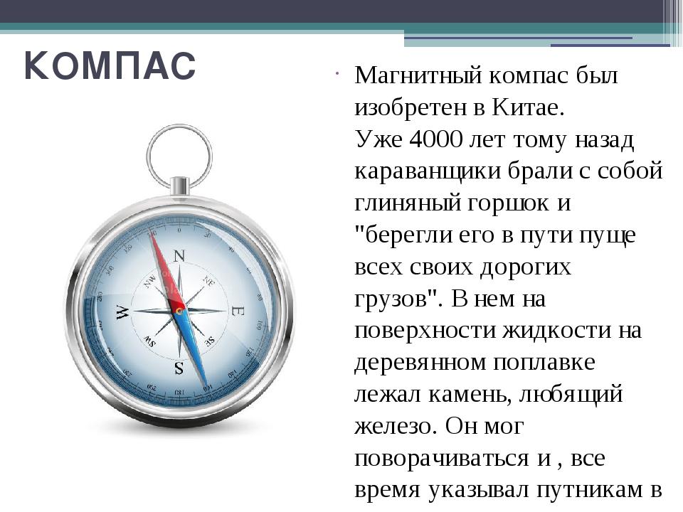 КОМПАС Магнитный компас был изобретенв Китае. Уже4000 леттому назад карав...