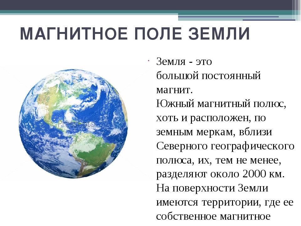 МАГНИТНОЕ ПОЛЕ ЗЕМЛИ Земля - это большойпостоянный магнит. Южный магнитный п...