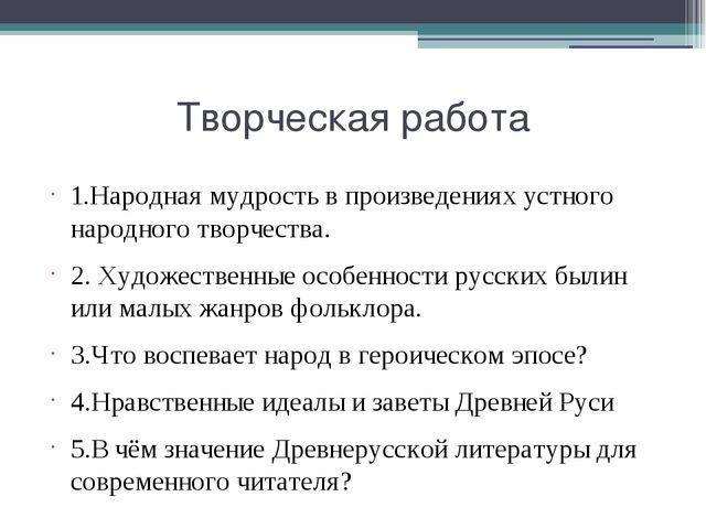 Творческая работа 1.Народная мудрость в произведениях устного народного творч...
