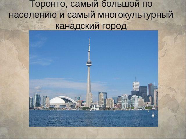 Торонто, самый большой по населению и самый многокультурный канадский город