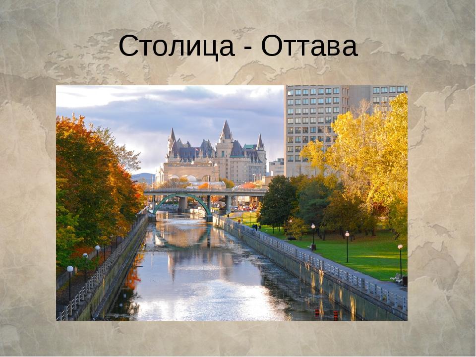 Столица - Оттава