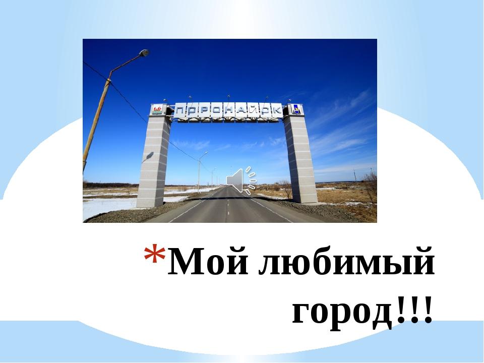 Мой любимый город!!!