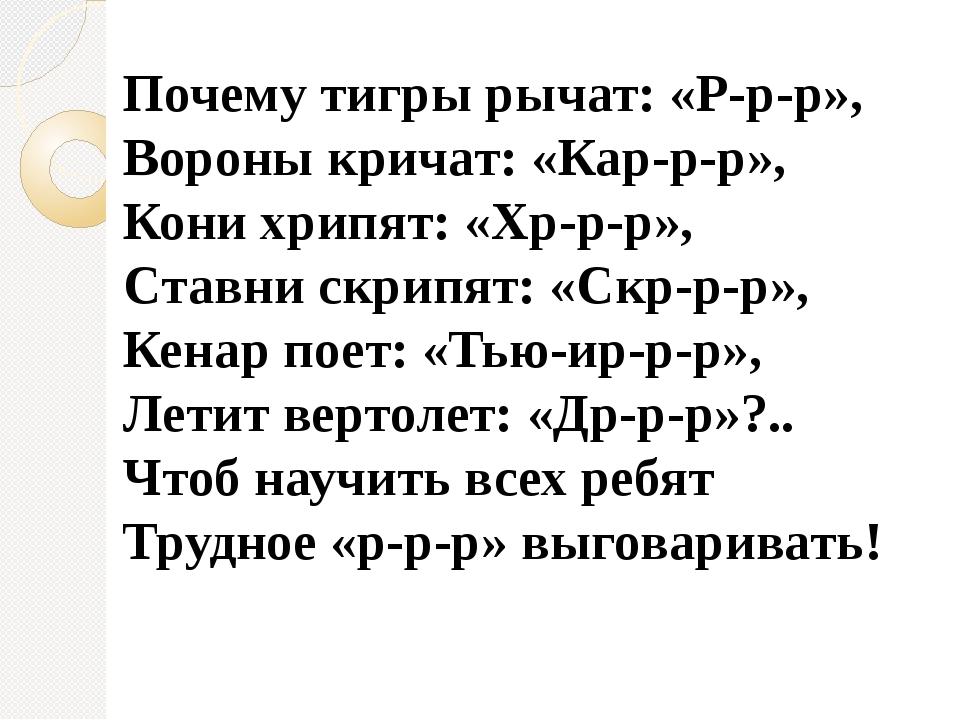Почему тигры рычат: «Р-р-р», Вороны кричат: «Кар-р-р», Кони хрипят: «Хр-р-р»,...