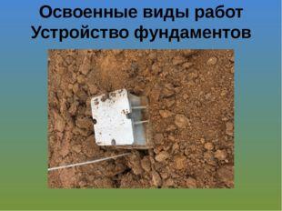 Освоенные виды работ Устройство фундаментов Г.Москва