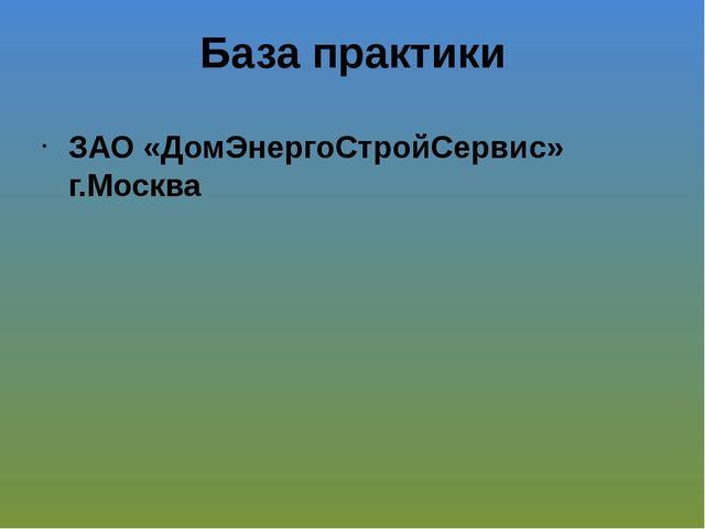 База практики ЗАО «ДомЭнергоСтройСервис» г.Москва
