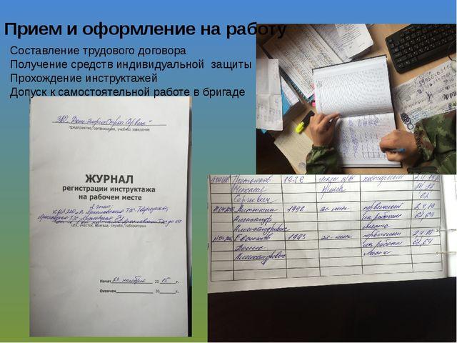 Прием и оформление на работу Составление трудового договора Получение средств...