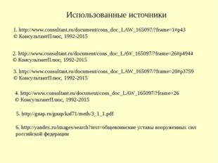 4. http://www.consultant.ru/document/cons_doc_LAW_165097/?frame=26 © Консульт