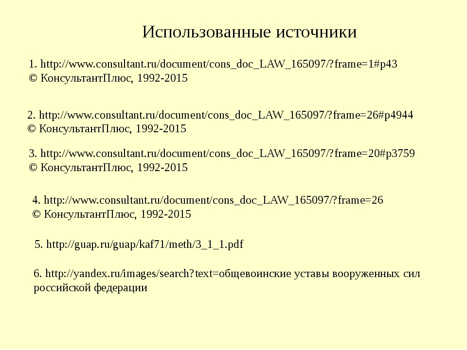 4. http://www.consultant.ru/document/cons_doc_LAW_165097/?frame=26 © Консульт...
