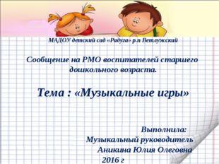 МАДОУ детский сад «Радуга» р.п Ветлужский Сообщение на РМО воспитателей старш