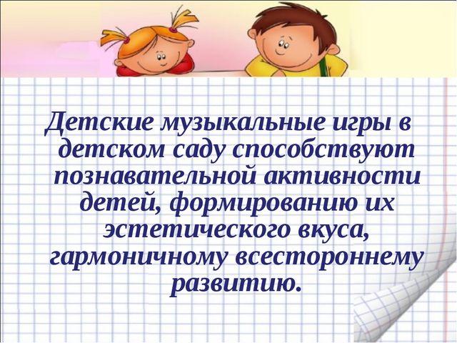 Детские музыкальные игры в детском саду способствуют познавательной активност...