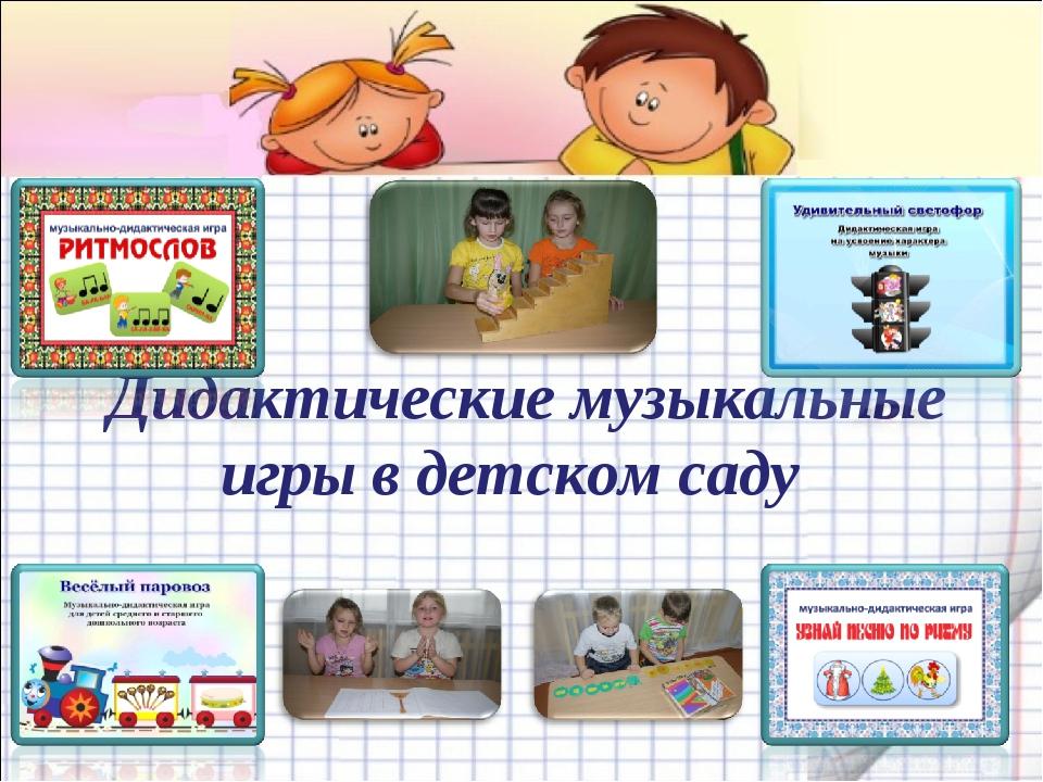 Дидактические музыкальные игры в детском саду