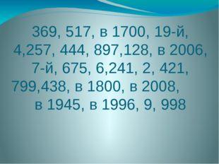 369, 517, в 1700, 19-й, 4,257, 444, 897,128, в 2006, 7-й, 675, 6,241, 2, 421,