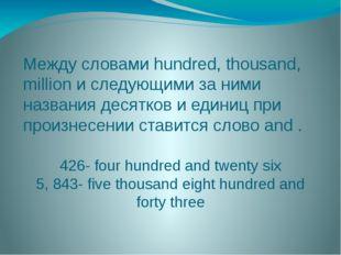 Между словами hundred, thousand, million и следующими за ними названия десятк