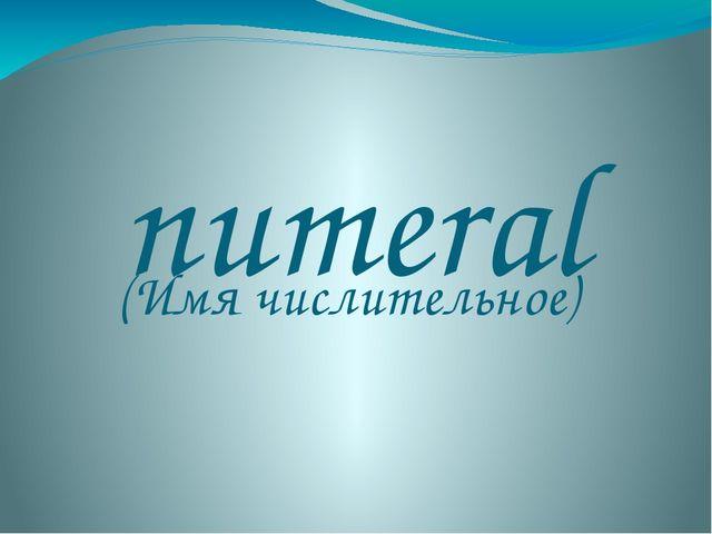 numeral (Имя числительное)