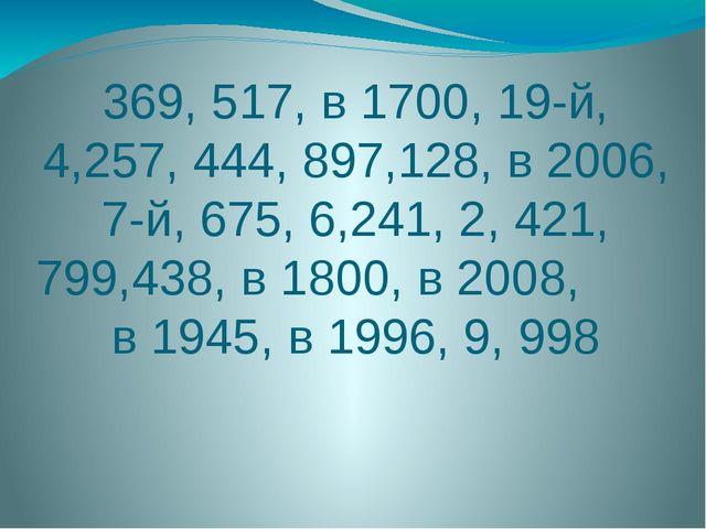 369, 517, в 1700, 19-й, 4,257, 444, 897,128, в 2006, 7-й, 675, 6,241, 2, 421,...