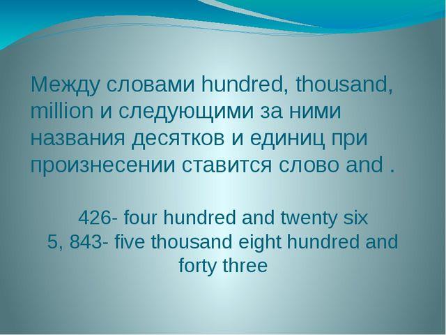 Между словами hundred, thousand, million и следующими за ними названия десятк...