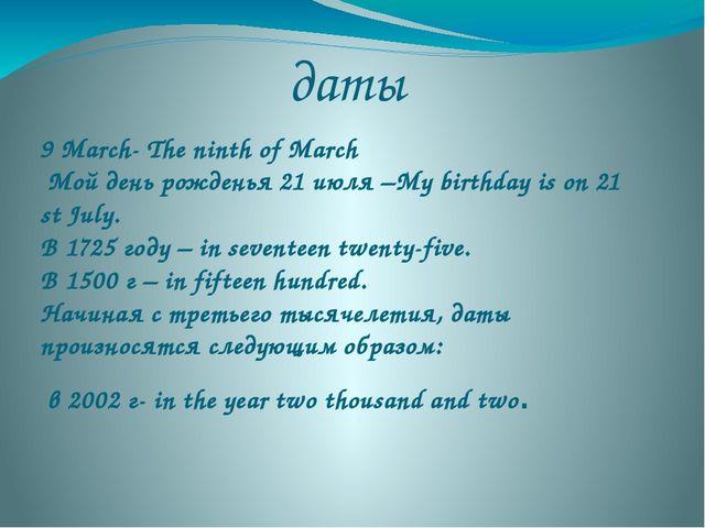 даты 9 March- The ninth of March Мой день рожденья 21 июля –My birthday is on...