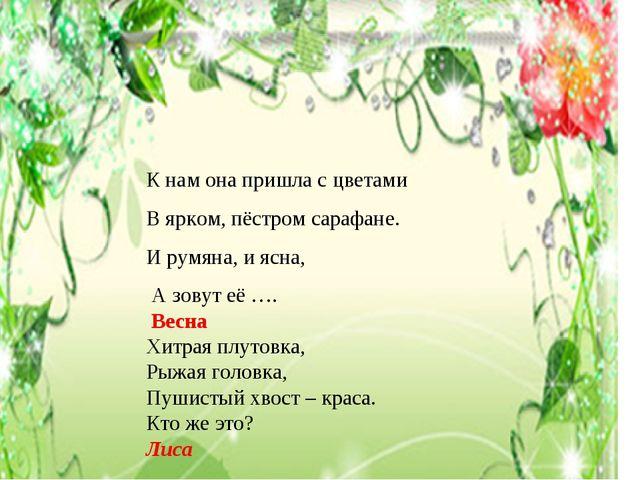 К нам она пришла с цветами В ярком, пёстром сарафане. И румяна, и ясна, А зов...