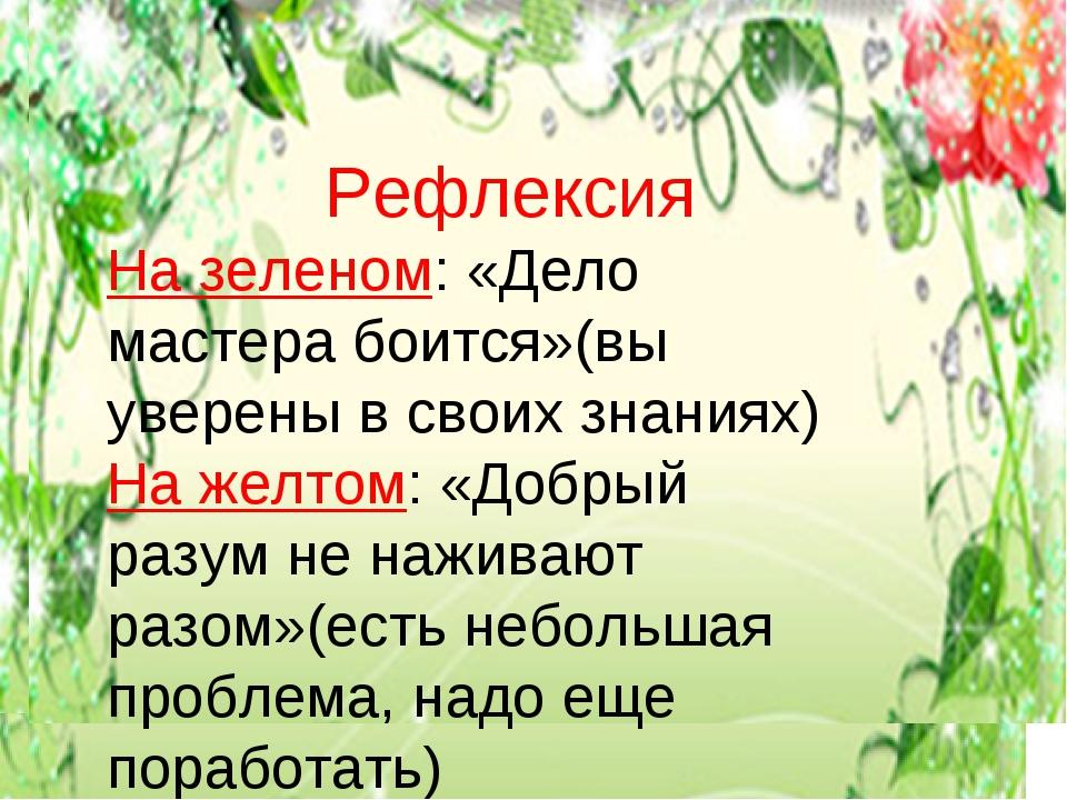 Рефлексия На зеленом: «Дело мастера боится»(вы уверены в своих знаниях) На ж...