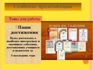 Создание презентации Наши достижения Цель: рассказать о наиболее интересных и