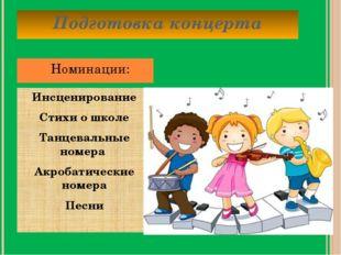 Подготовка концерта Инсценирование Стихи о школе Танцевальные номера Акробати
