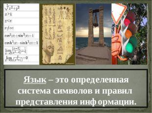 Язык – это определенная система символов и правил представления информации.