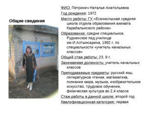 Общие сведения ФИО: Петринич Наталья Анатольевна Год рождения: 1972 Место раб