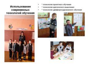 Использование современных технологий обучения * технология проектного обучени